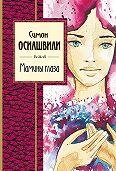 Симон Абрамович Осиашвили -Мамины глаза