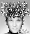 Анна Колотова -Спящий Ангел. Книга Закона