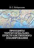 Ибадулла Байджанов -Принципы территориально-пространственного планирования