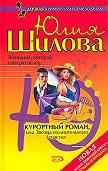 Юлия Шилова - Курортный роман, или Звезда сомнительного счастья