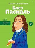 Ольга Опанасенко -Блез Паскаль
