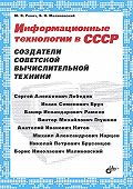 Борис Малиновский -Информационные технологии в СССР. Создатели советской вычислительной техники