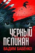 Вадим Бабенко -Черный Пеликан