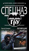 Сергей Васильевич Самаров -Летающие убийцы