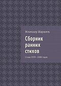 Искендер Шаршеев -Сборник ранних стихов. Стихи 1999—2008 годов