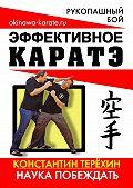 Константин Терёхин -Эффективное каратэ. Наука побеждать