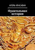 Игорь Красавин -Фрактальная история