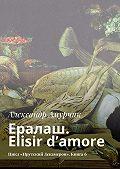 Александр Амурчик -Ералаш. Elisir d'amore. Цикл «Прутский Декамерон». Книга6