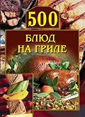 Анастасия Красичкова -500 блюд на гриле