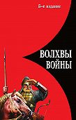 Лев Прозоров -Волхвы войны. Правда о русских богатырях