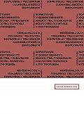 Паскаль Гилен -Бормотание художественного множества. Глобальное искусство, политика и постфордизм (сборник)