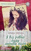 Ирина Тюрина -Я все равно буду тебя любить