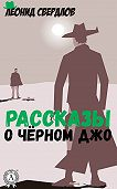 Леонид Свердлов -Рассказы о Чёрном Джо