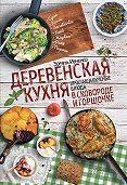 Зоряна Ивченко -Деревенская кухня. Простые и вкусные блюда в сковороде и горшочке