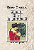 Наталья Ивановна Степанова -Большая книга предсказаний. Узнай свою судьбу