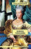 Эдвард Радзинский -Княжна Тараканова