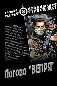 Василий Веденеев -Логово «ВЕПРЯ»