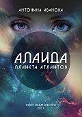 Антонина Иванова - Алаида – планета атлантов