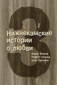 Олег Лукошин, Рифкат Гатупов, Борис Власов - 3 Нижнекамские истории о любви (сборник)