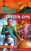 Владимир Свержин -Сеятель бурь