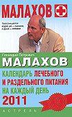 Геннадий Малахов - Календарь лечебного и раздельного питания на каждый день 2011 года