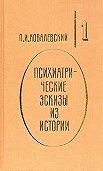 Павел Ковалевский - Генералисимус Суворов