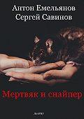 Антон Емельянов -Мертвяк и снайпер