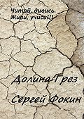 Сергей Фокин -Долина грез. Читай, дивись. Живи, учись!!!