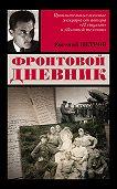 Евгений Петров - Фронтовой дневник