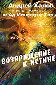 Андрей Халов -Возвращение к Истине