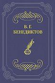 Владимир Бенедиктов -Стихотворения 1838–1846 годов, не включавшиеся в сборники