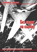 Владимир Казаков - Без права наошибку