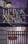 Н. М. Скотт - Шерлок Холмс. «Исчезновение лорда Донерли» и другие новые приключения