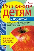 Виктор Мороз - Расскажите детям о фруктах