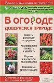 Борис Бублик -В огороде доверяемся природе