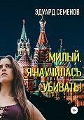 Эдуард Семенов -Милый, я научилась убивать!