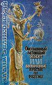Вадим Зеликовский -Опознанный летающий объект, или Двоюродные братья по разуму