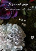 Анастасия Сагран -Осенний дом