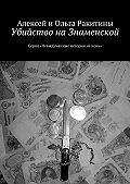 Алексей и Ольга Ракитины -Убийство на Знаменской