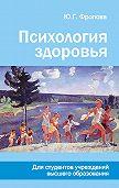 Юлия Фролова -Психология здоровья
