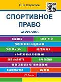 С. Шарапова - Спортивное право. Шпаргалка. Учебное пособие