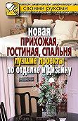 Илья Соколов - Новая прихожая, гостиная, спальня. Лучшие проекты по отделке и дизайну
