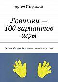 Артем Юрьевич Патрикеев -Ловишки – 100 вариантов игры. Серия «Разнообразим подвижные игры»