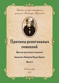 Александр Введенский -Причины религиозных сомнений