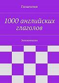 Голаголия Голаголия -1000английских глаголов