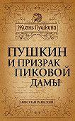 Николай Раевский -Пушкин и призрак Пиковой дамы