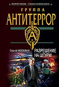 Сергей Москвин - Разрешение на штурм