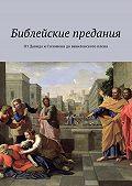 Коллектив авторов -Библейские предания. От Давида и Соломона до вавилонского плена