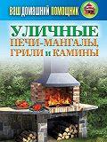 С. П. Кашин - Уличные печи-мангалы, грили и камины
