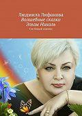 Людмила Лифанова -Волшебные сказки Эльзы Николь